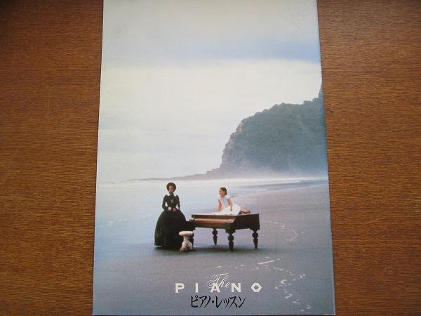 映画パンフ「ピアノ・レッスン」ジェーン・カンピオン_画像1