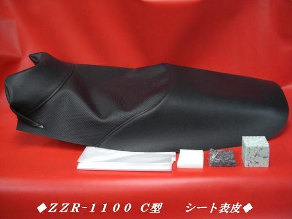 【日本製】■ZZR1100 【C型】 ノンスリップ シート表皮 シートカバー ピースクラフト UC_高価な全天候型レザー使用です。