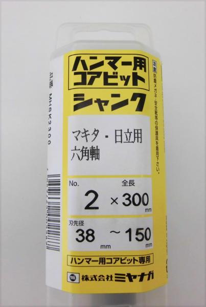 ☆ ミヤナガ ハンマ- シャンク MHSK2300(未使用品)☆_画像1