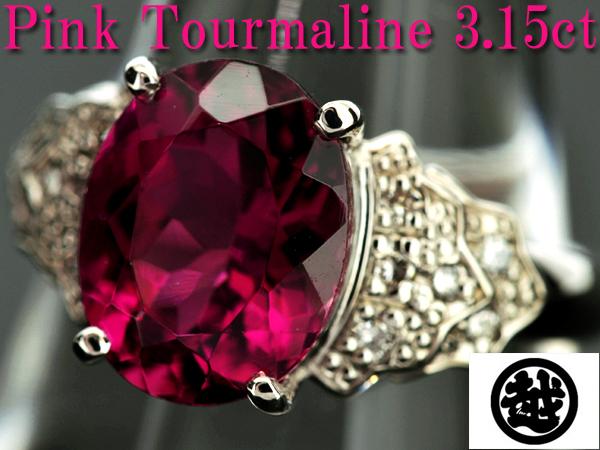 BJ2853【BSJBJ】MITSUKOSHI 三越 Pt1000 天然ピンクトルマリン3.15ct ダイヤモンド0.12ct リング プラチナ指輪 本物_画像1