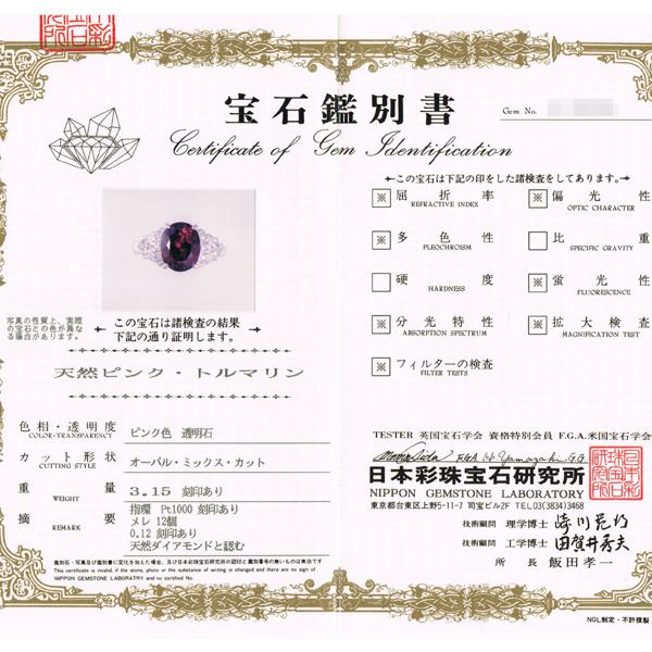 BJ2853【BSJBJ】MITSUKOSHI 三越 Pt1000 天然ピンクトルマリン3.15ct ダイヤモンド0.12ct リング プラチナ指輪 本物_画像4