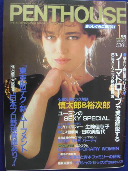 ペントハウス日本版1987年1月号 松任谷由実/生駒佳与子 C120 ライブグッズの画像