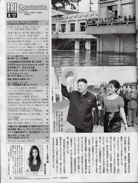 ∞FRIDAY 平成24/08/17 乃木坂48 菜々緒 宮脇咲良 前田亜美_画像2