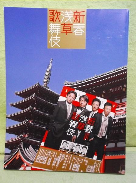 C-パンフ 新春浅草歌舞伎 平成23年