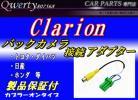 rk2★クラリオン/CCA-644-500互換 バックカメラ変換*