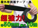 ⑰★プロ仕様/屋外用 両面テープ/巾5cm×10m巻/外装 内装用
