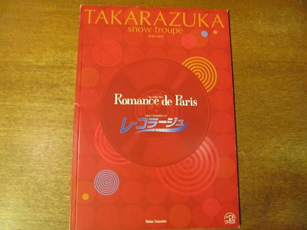 宝塚パンフ『ロマンス・ド・パリ』雪組2003.8朝海ひかる舞風りら