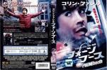 フォーン・ブース コリン・ファレル、ラダ・ミチェル DVD tZ2-4