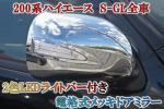 200系 ハイエース 1型 2型 3型 4型 2色 LED ファイバー メッキ ドアミラー 電格式 左右 新品