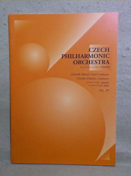 A-2【パンフ】チェコ・フィルハーモニー管弦楽団 2005