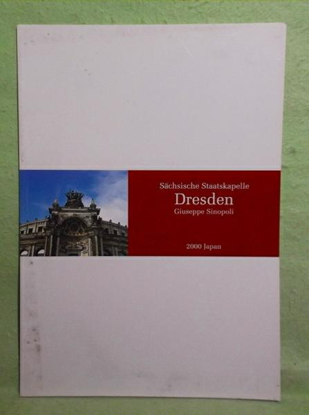 A-2【パンフ】ドレスデン国立歌劇場管弦楽団 2000年日本公演