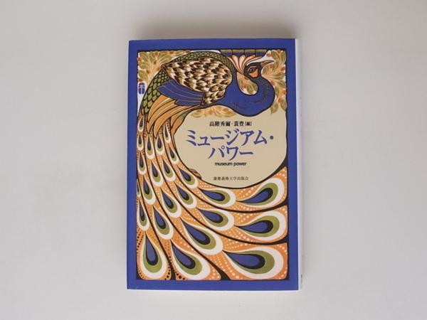 tr1705 ミュージアム・パワー 慶應義塾大学出版会