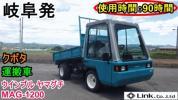 岐阜★ クボタ 運搬車 ウインブル ヤマグチ MAG-120