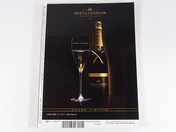 ワイン王国 55 2010/3 イタリアの魔力、冬の赤ワイン30本 ブルガリ 江戸前にぎり ディジェスティフというゆとり ワシントンワインガイド_画像2