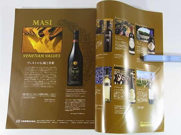 ワイン王国 55 2010/3 イタリアの魔力、冬の赤ワイン30本 ブルガリ 江戸前にぎり ディジェスティフというゆとり ワシントンワインガイド_画像4