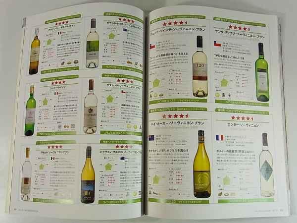 ワイン王国 55 2010/3 イタリアの魔力、冬の赤ワイン30本 ブルガリ 江戸前にぎり ディジェスティフというゆとり ワシントンワインガイド_画像8