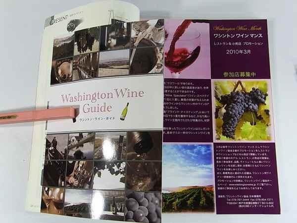 ワイン王国 55 2010/3 イタリアの魔力、冬の赤ワイン30本 ブルガリ 江戸前にぎり ディジェスティフというゆとり ワシントンワインガイド_画像9
