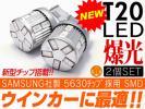 サムスン製LED T20シングル球 黄×2個 17連 ウインカーに!