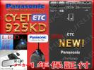 ★即納★パナソニック★最新CY-ET925KD★セットアップ
