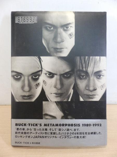 ☆BT8992 BUCK-TICK 写真集 インタビュー バクチク 櫻井敦司 bucktick 櫻井敦司 YOSHIKI the mortal