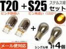 T20 ピンチ部違い + S25 150° クロームバルブ ウィンカー球 4個セット スペーシア/アルト(HA36) /ウェイクetc /2-1+2/