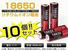 1円〜新品10本付 高容量18650リチウムイオン電池 6000mAh充電池