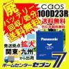 パナソニック カオス バッテリー 100d23r CAOS 廃バッテリー回収送料無料 送料/代引き手数料無料 【出荷エリア拡大】