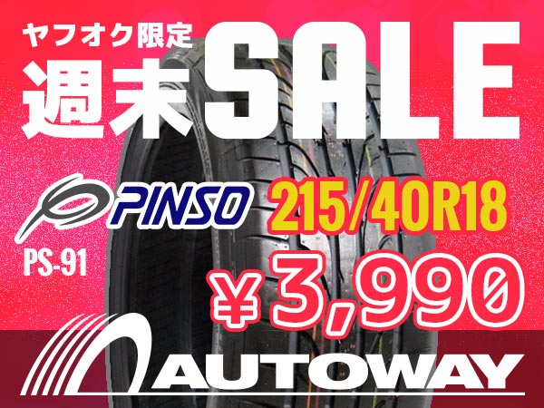 【週末限定セール】新品タイヤ PINSO PS-91 215/40R18インチ_画像1