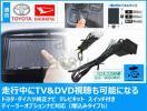 トヨタ純正 ナビ NHZN-X61G 走行中TV解除 テレビキット TVキット テレビキャンセラー ディーラーオプションナビ 対応