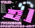 プリウスVW30/ルームランプ12点set/LED172灯/桃&白