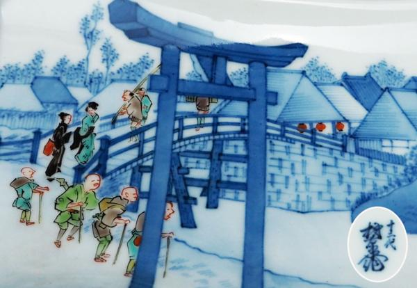 【MKA】県重要無形文化財 十二代酒井田柿右衛門 染錦東海道五十三次浮世繪巻物形皿 真作