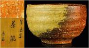 【佳香】高橋楽斎 最上位作 信楽茶碗 茶道具 共箱 栞 本物保証