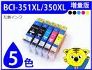 送料込 ICチップ付互換インク BCI-351XL/350XL 《5色×1セット》 MG5530/MG5430/MX923/iP7230/MG7130/MG6530/MG6330対応