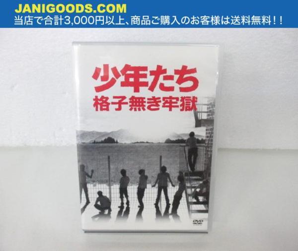 Kis-My-Ft2 DVD 少年たち 格子無き牢獄 A.B.C-Z