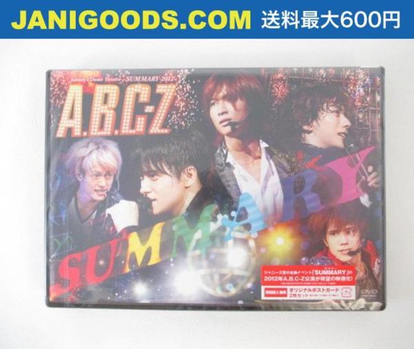 A.B.C-Z DVD SUMMARY 2012 ポストカード2枚付 未開封