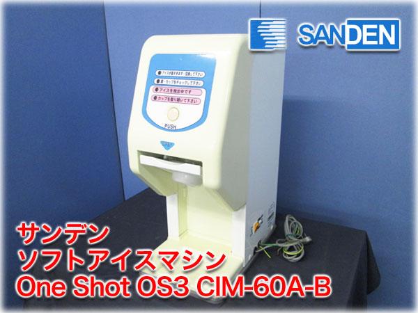 サンデン ソフトアイスマシン One Shot OS3 CIM-60A-B ワンショット パックアイス抽出機 【安心取引】送料無料 保証有