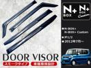 NBOX+/N-BOX+カスタム JF1/2 サイド ドアバイザー スモーク W固定(テープ+固定金具) ドアバイザー