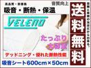 VELENO 吸音 シート デッドニング 高性能 吸音材 断