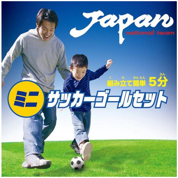 ミニサッカーゴールセット サッカー日本代表チームモデル グッズの画像