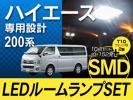 ハイエース200系 SMD LEDルームランプ+T10 10