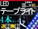 60cm60連■高輝度LEDテープライト黒ベース4本set各