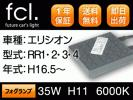 fcl.1年保証 35W HID H11 エリシオン RR1