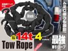 牽引ロープ ブラック 黒 高強度フック付き 最大14t 3.