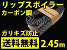 リップスポイラー ガリ 傷 防止 カーボン調 汎用 バンパー