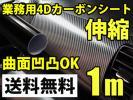 業務用4Dカーボンシート■152cmx1m/プロ仕様/曲面凹