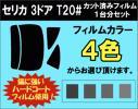 セリカ 3ドア ST205 カット済みカーフィルム
