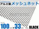 汎用 GT アルミ メッシュ グリル 100cm×33cm