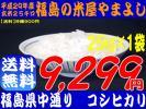 【送料無料】福島県中通り産コシヒカリ玄米25Kg(25kg×