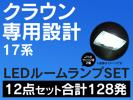クラウン17系用 LED ルームランプ+T10 12点計12