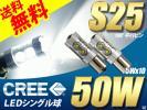 S25 LED CREE50W シングル球 バックランプ 白